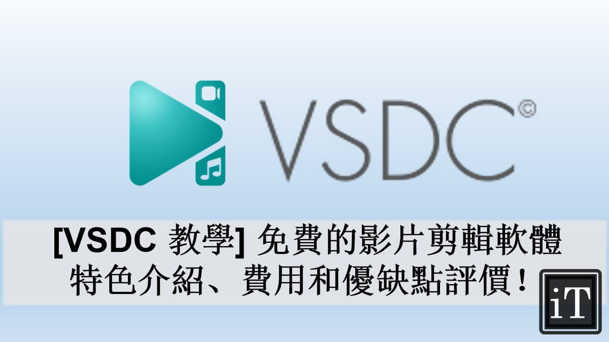 VSDC 教學