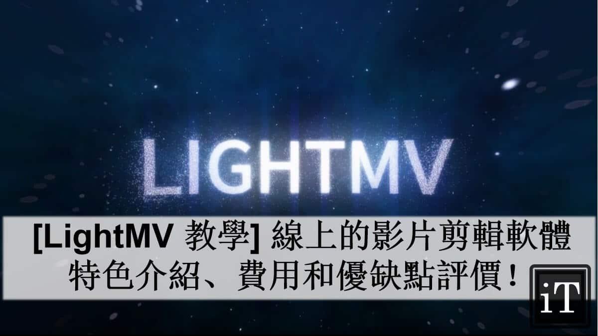 LightMV 教學