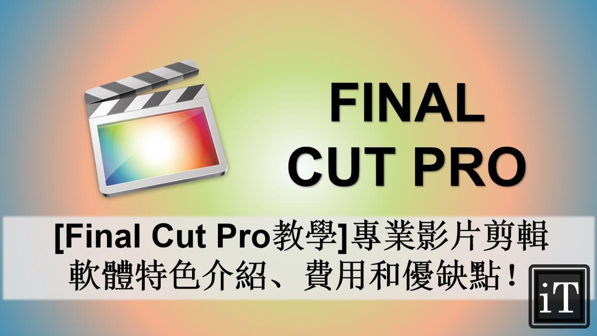 Final Cut Pro X 教學