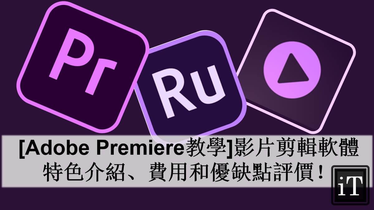 Adobe Premiere Pro 教學