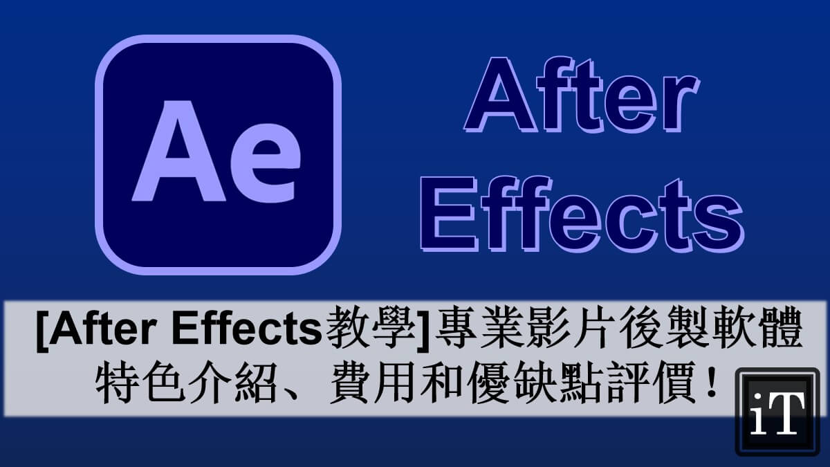After Effects 教學