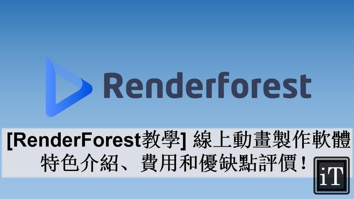 Renderforest 教學