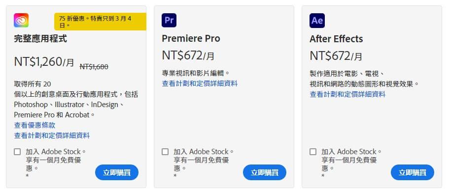 Adobe Premiere Pro的付費方案