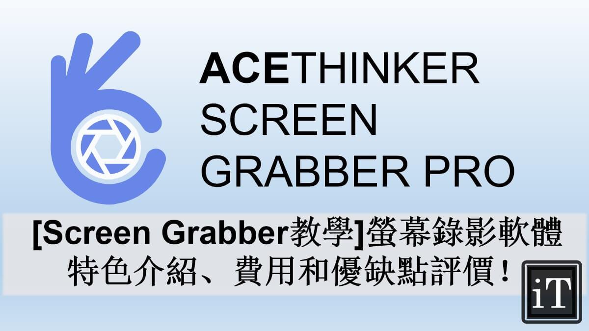 Acethinker screen grabber 教學