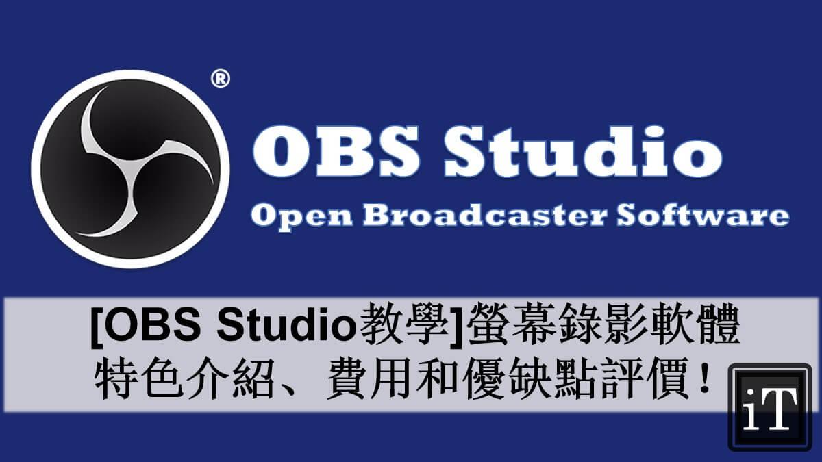 obs studio 教學