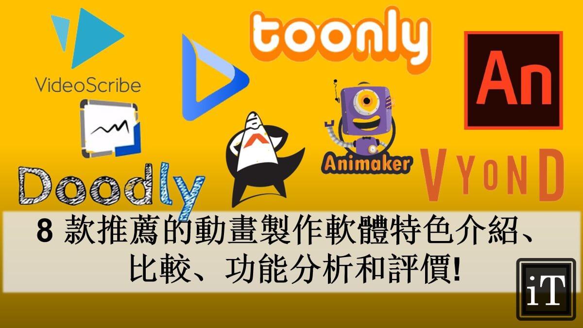 動畫製作軟體推薦