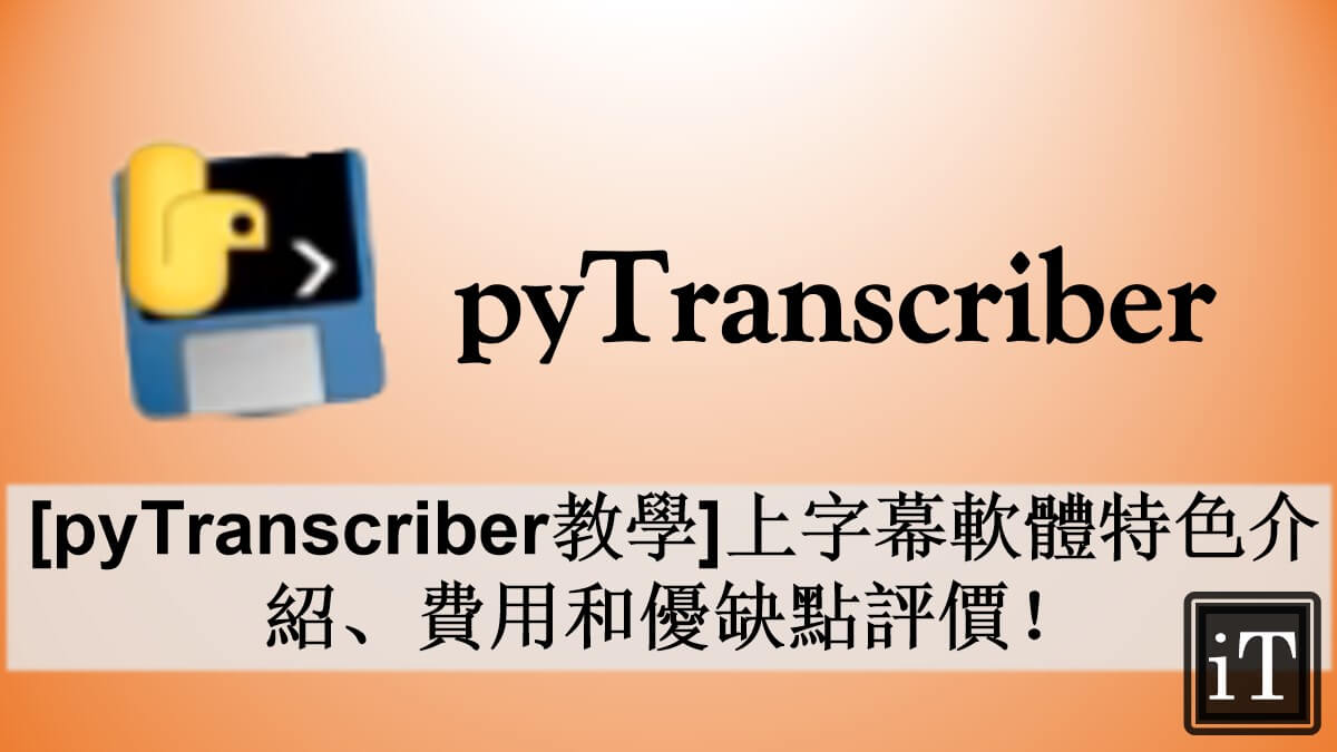 pyTranscriber 教學