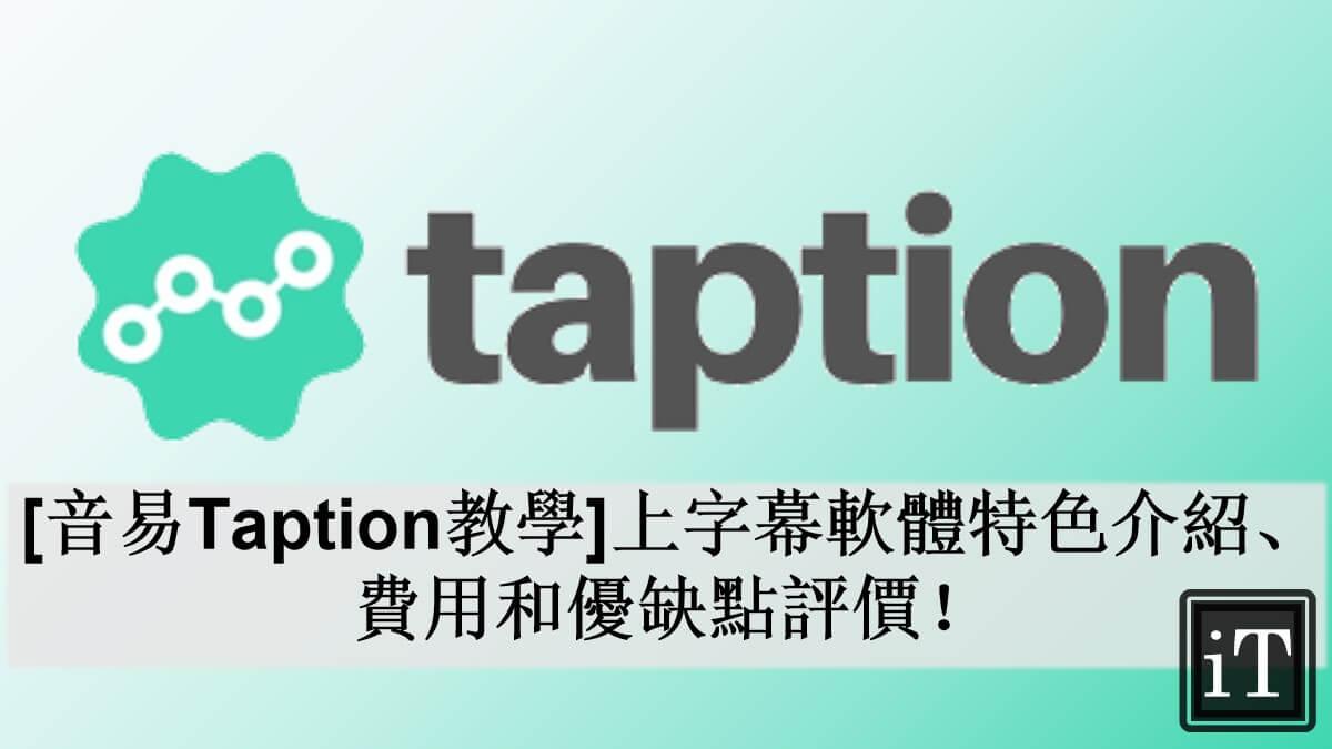 taption教學