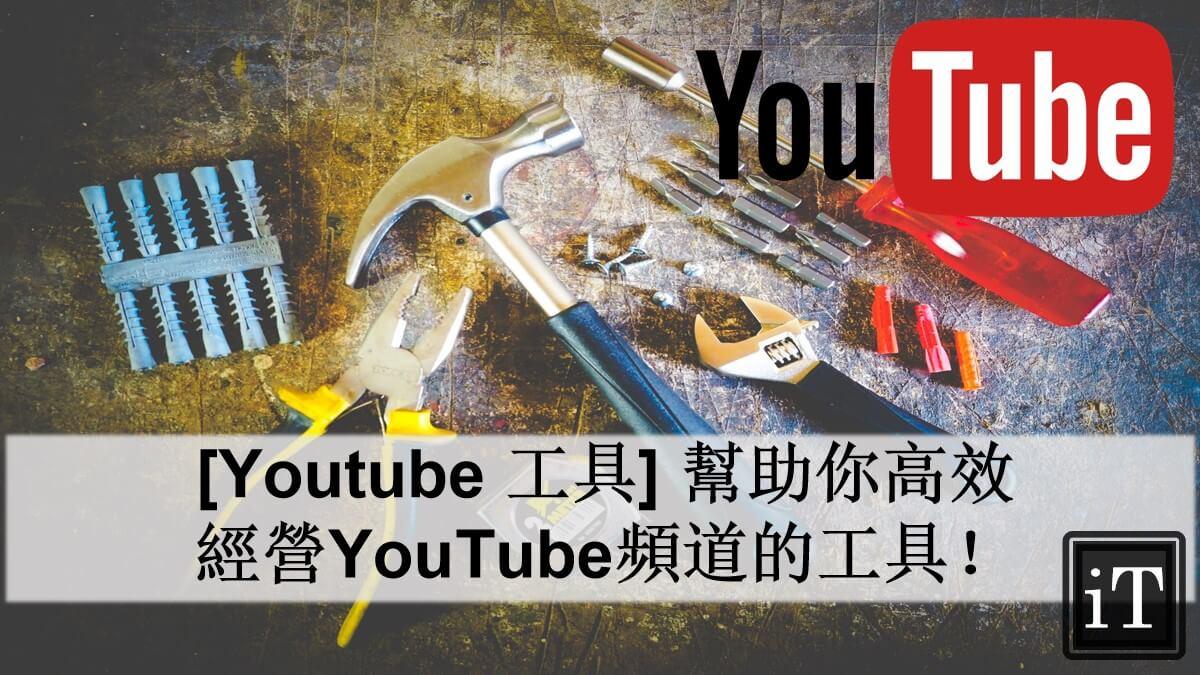 youtube工具