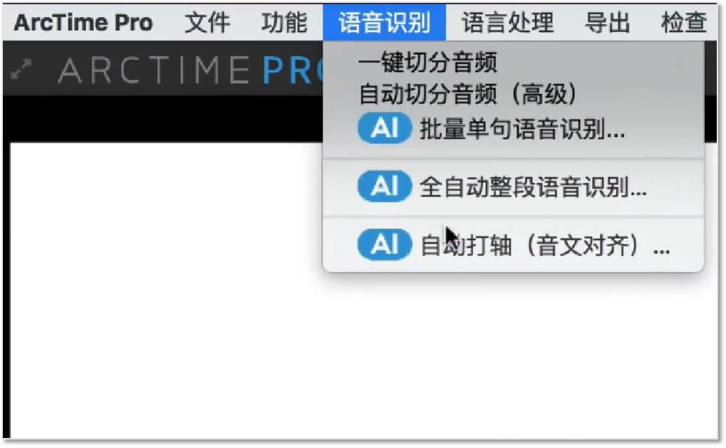 ArcTime 的AI語音識別選項