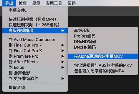 ArcTime 可導出其他編輯軟體使用的字幕檔