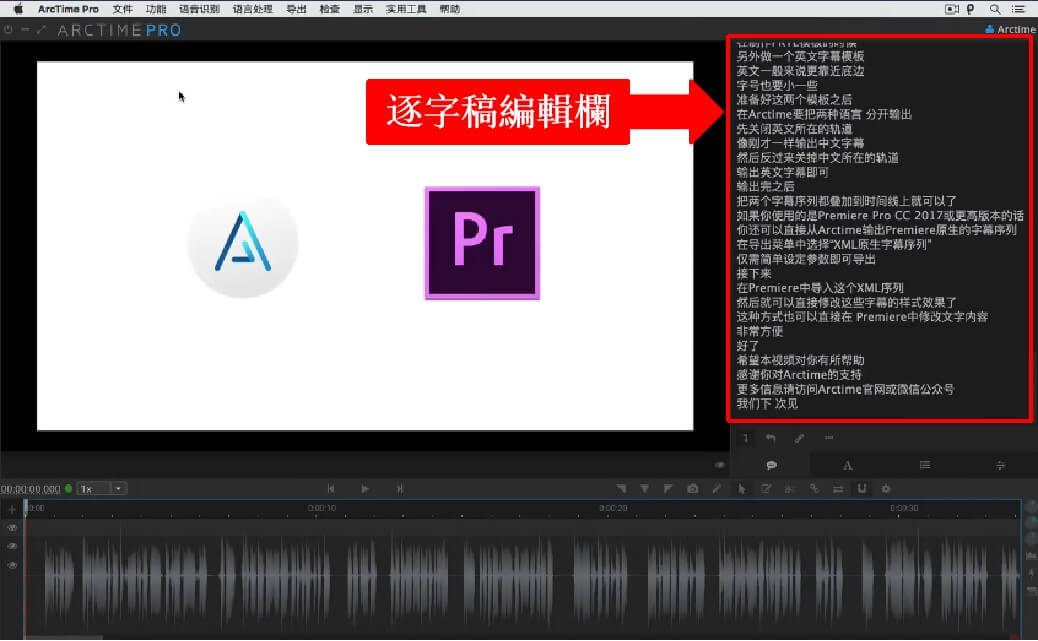 ArcTime 可製作逐字稿