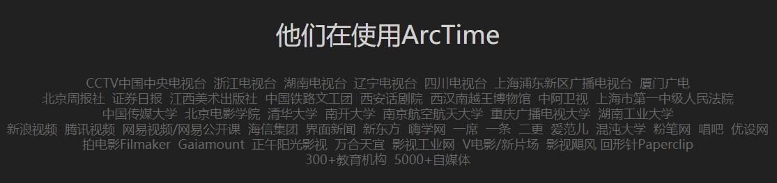 ArcTime 的用戶