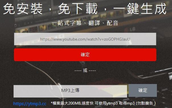 上傳你的YouTube影片連結或截取影片音檔(.mp3)到Ezyoutuber