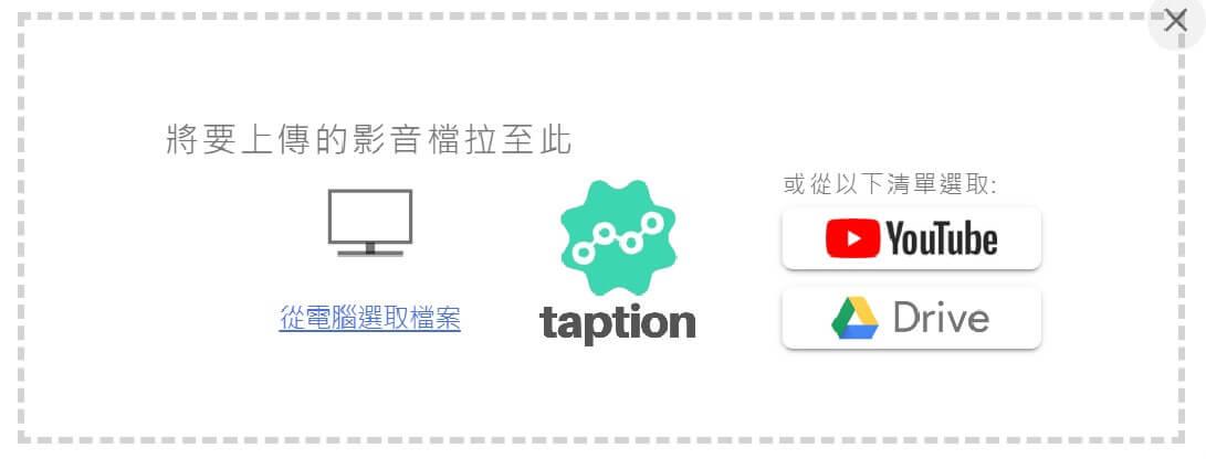 Taption 的上傳介面