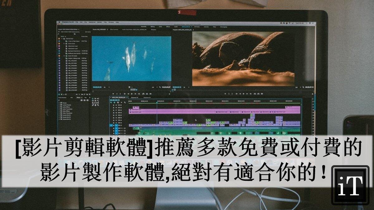 影片剪輯軟體推薦