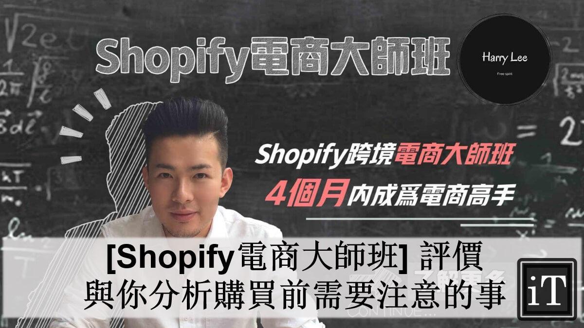 Shopify 電商大師班評價