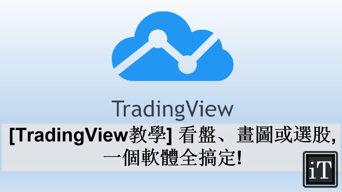 tradingview 教學