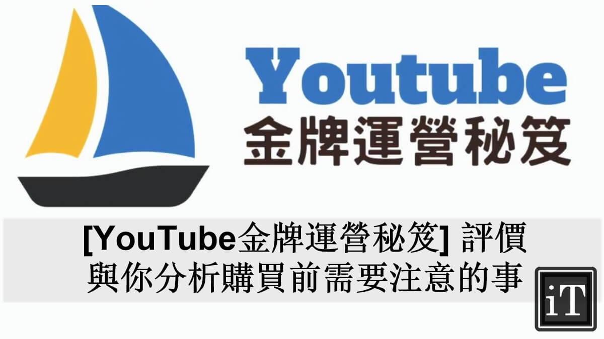 youtube金牌運營秘笈評價