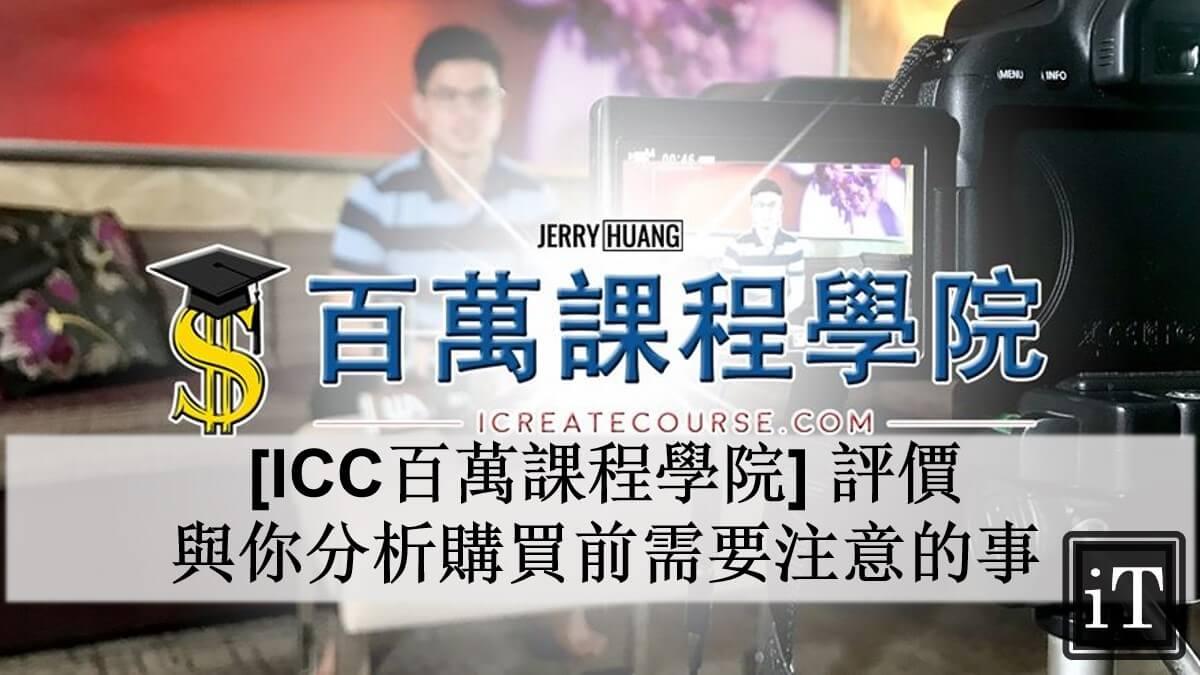 ICC百萬課程學院評價