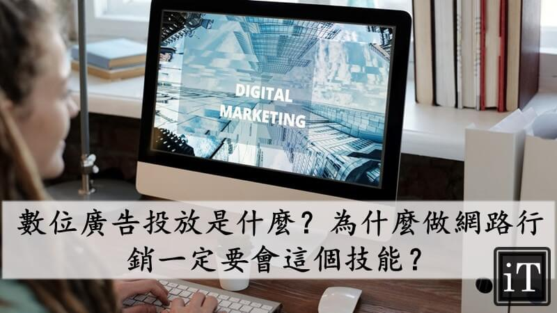 什麼是數位廣告投放