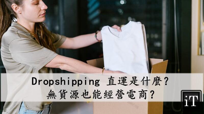 dropshipping直運是什麼