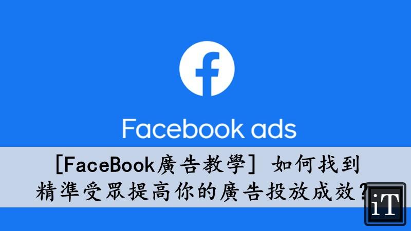 facebook廣告教學