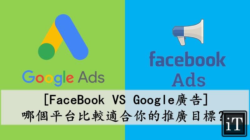 fb vs google 廣告