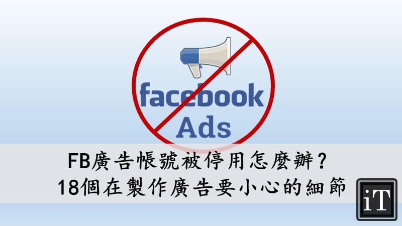 fb廣告帳號被停用怎麼辦