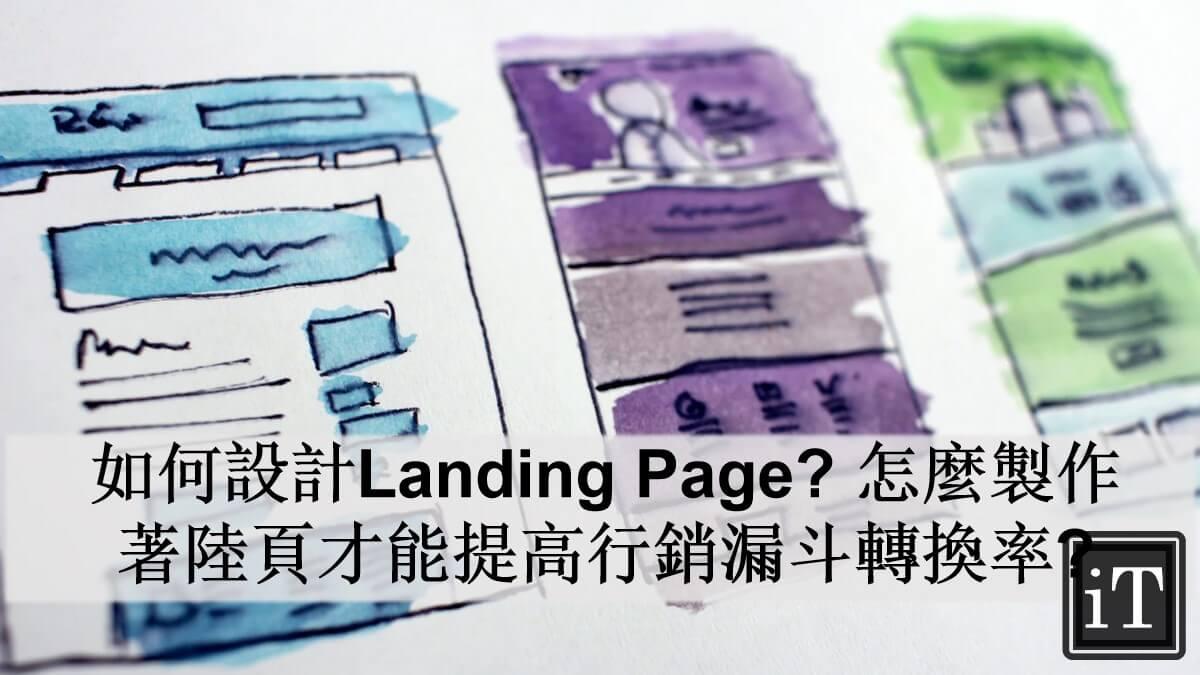 如何設計landing page