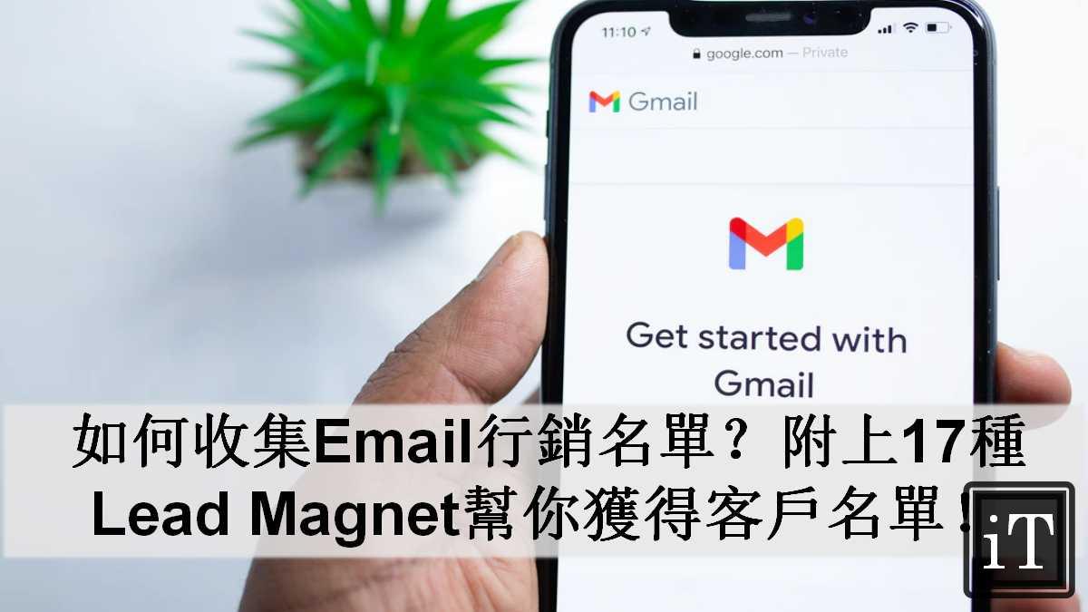 如何收集email名單