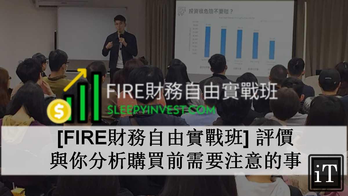 fire財務自由實戰班評價