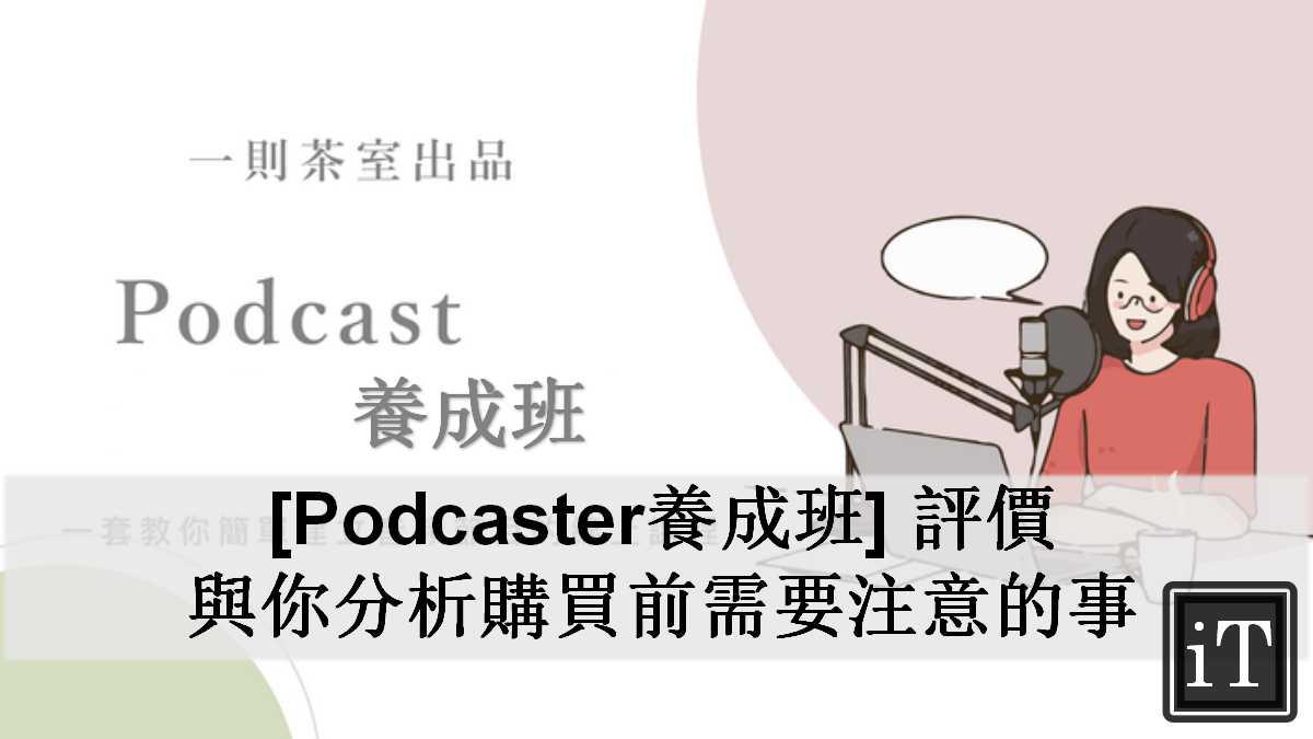 podcast養成班評價