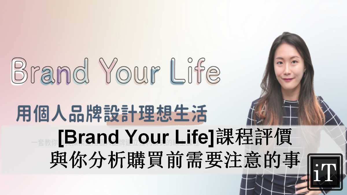 brand your life 課程評價