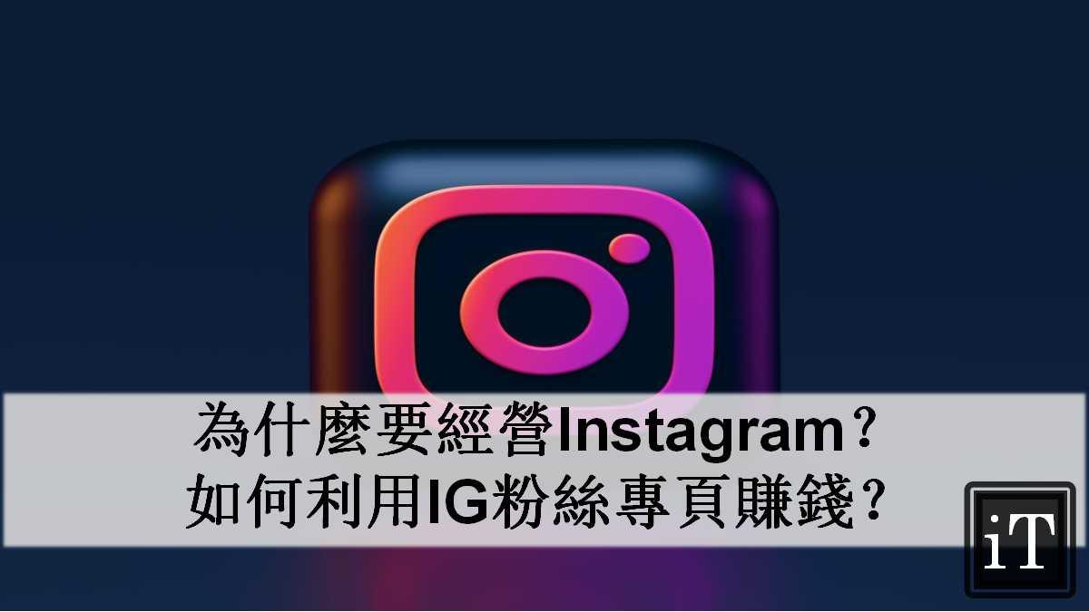 經營instagram 賺錢