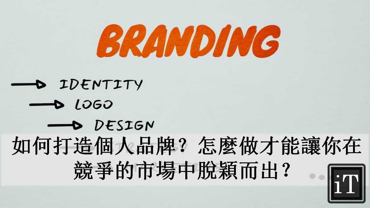 如何打造個人品牌