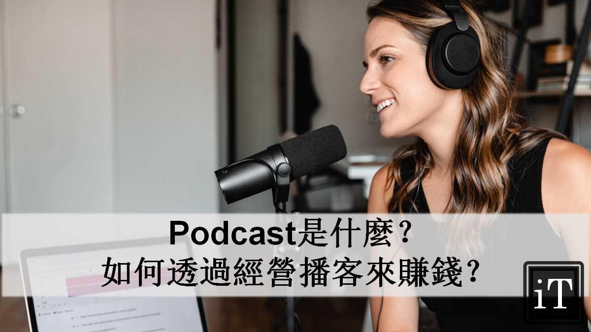 podcast是什麼