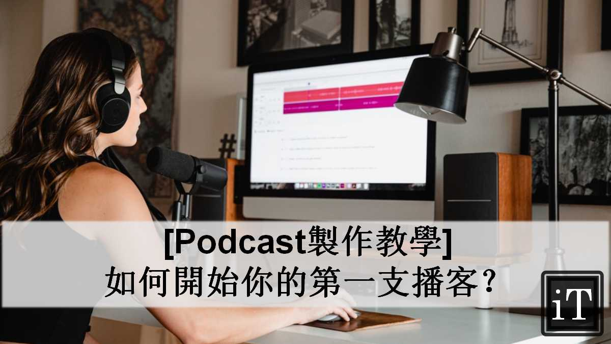podcast製作