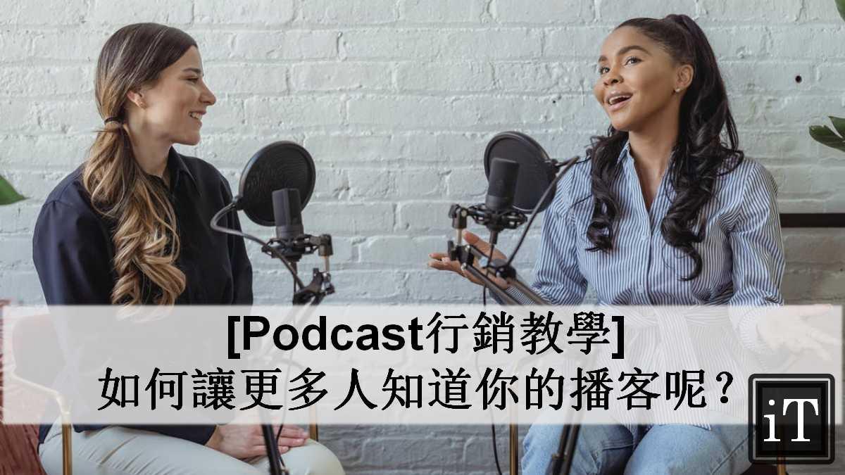 podcast行銷