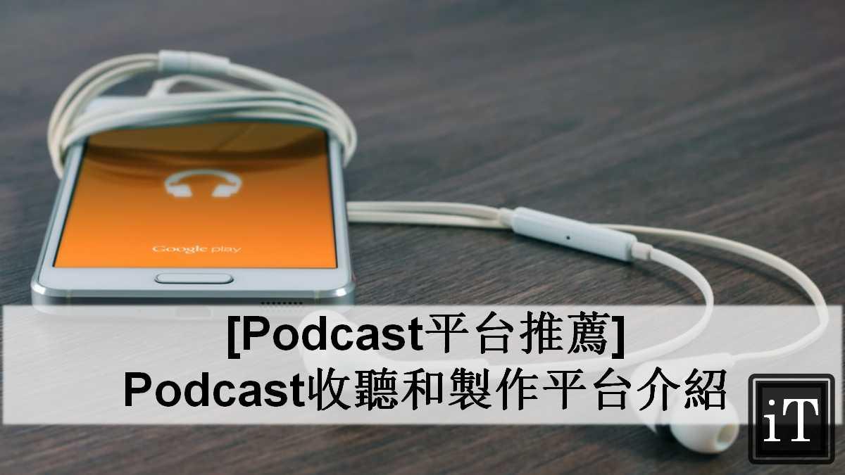 podcast平台推薦
