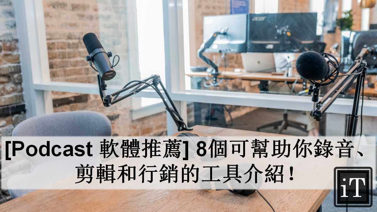 podcast軟體推薦