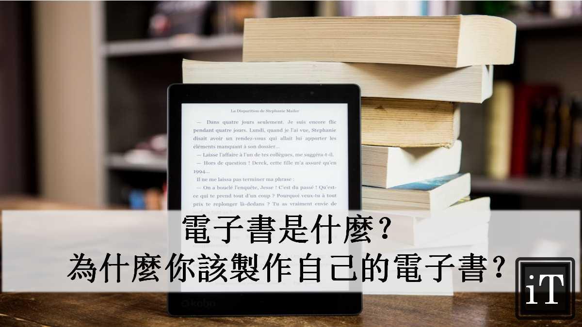 電子書是什麼