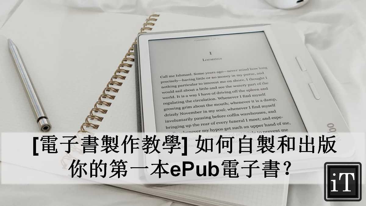 電子書製作