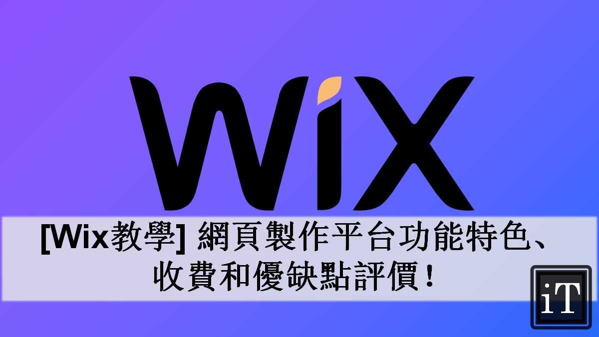 wix教學