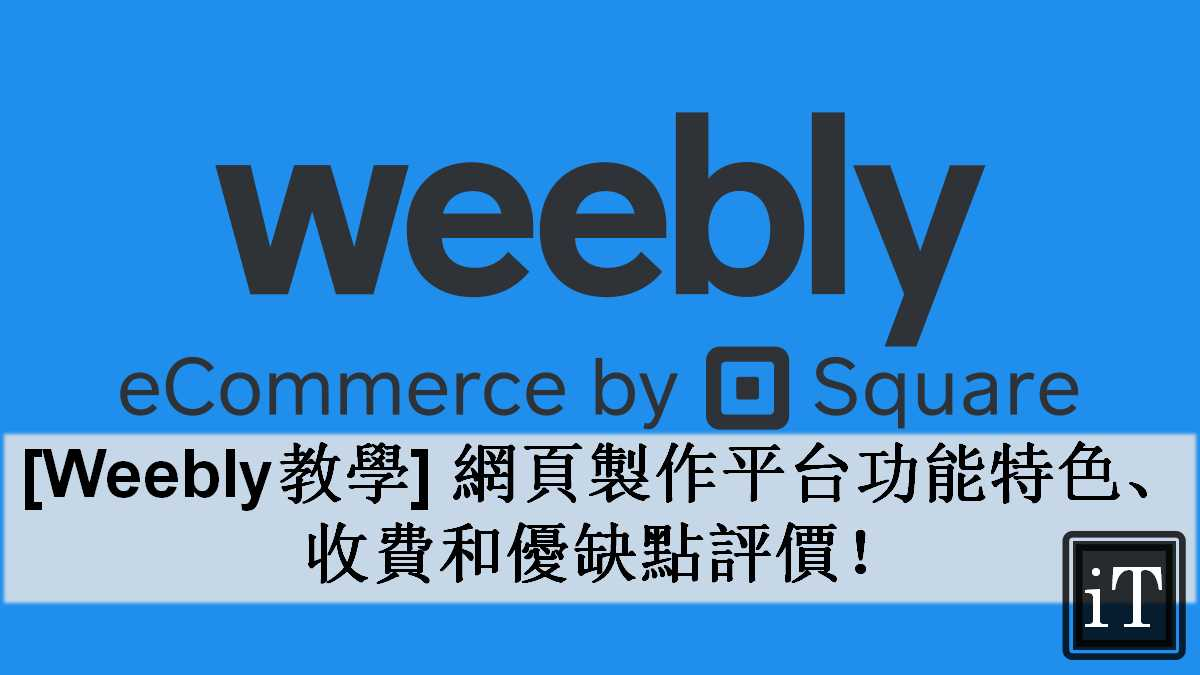 weebly教學