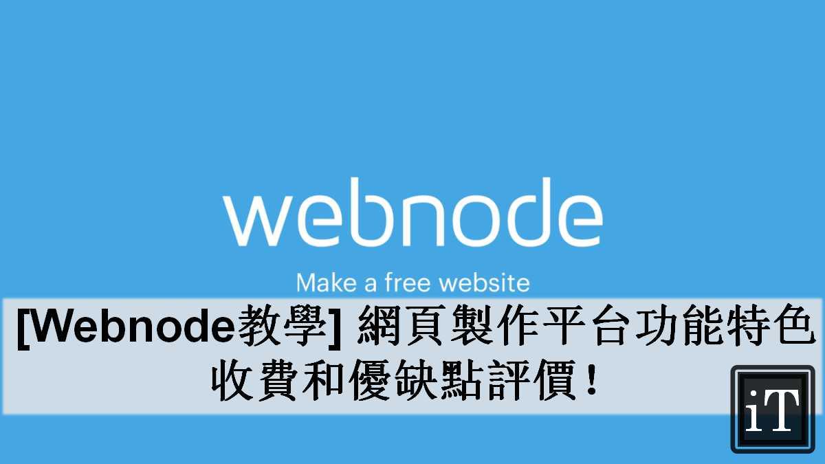 webnode教學