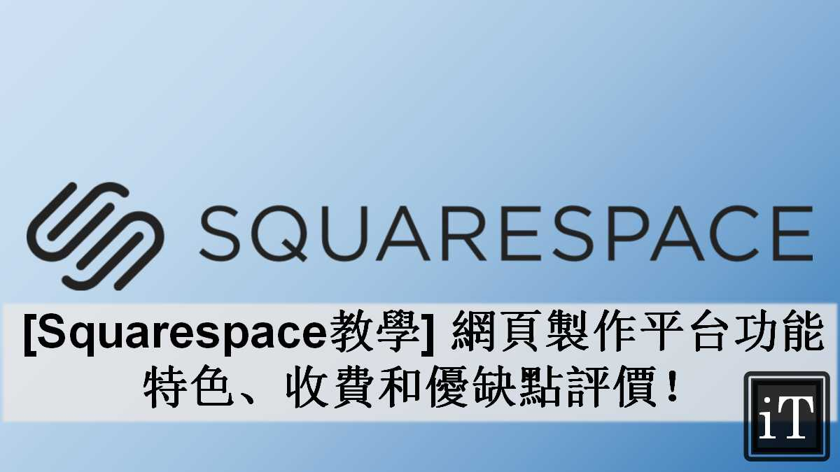squarespace教學