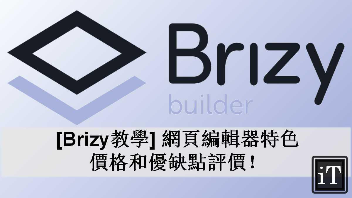 brizy教學