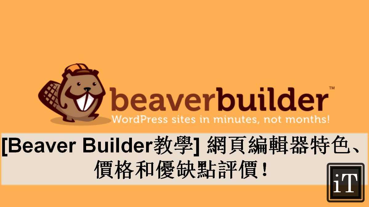beaver builder 教學