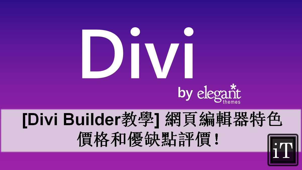 divi builder 教學